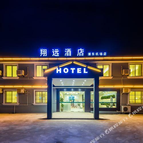 翔遠大酒店(上海浦東機場店)