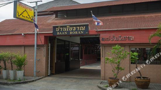 邦博朗旅社