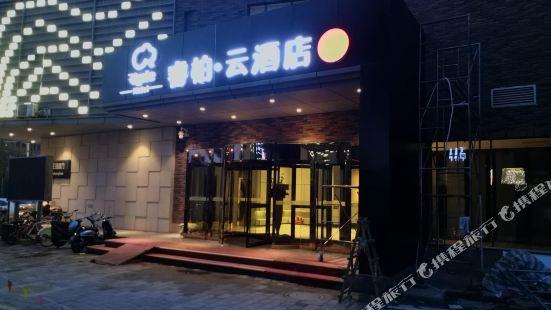 리플 호텔 - 천진 메이장 전시컨퍼런스센터, 옌빈빌딩지점