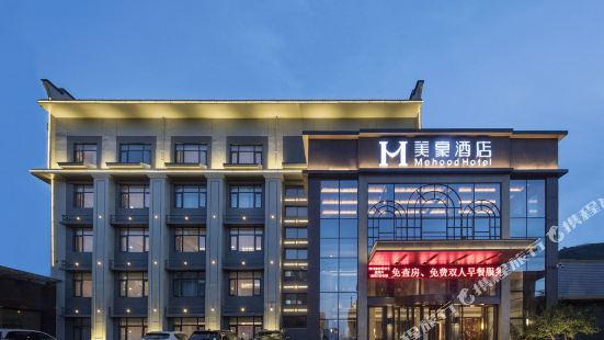 Meihao Hotel (Xi'an Terra Cotta Warriors and Huaqing Palace)