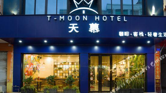 東山天慕輕奢酒店