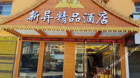 Jinghong Xinyi Boutique Hotel