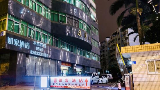Home Inn·neo (Xiamen Ferry No.1 Dock Yuanyang Building)