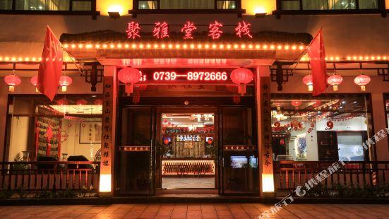 Shaoyang xining langshan juyatang theme inn