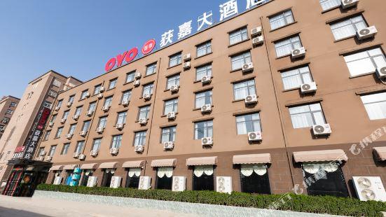 후오지아 호텔