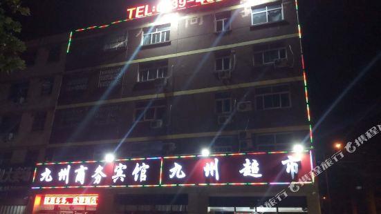 平邑九州商務賓館