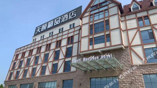 泰安天頤精品酒店