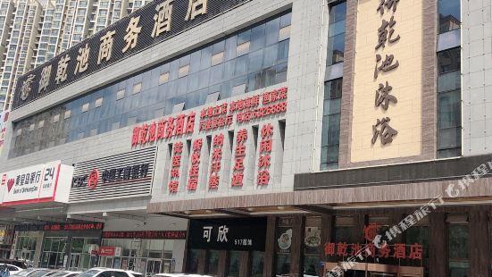 Yuqianchi Business Hotel