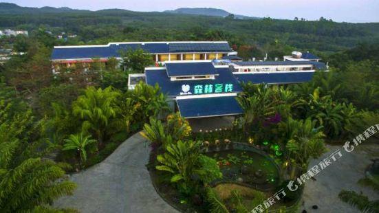 Forest Inn (Danzhou Liangyuan Botanical Garden)
