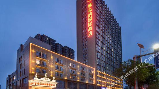 Vienna International Hotel (Dezhou Decheng)