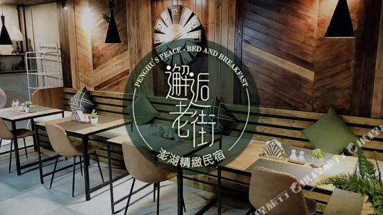 Penghu's Peace - B&B