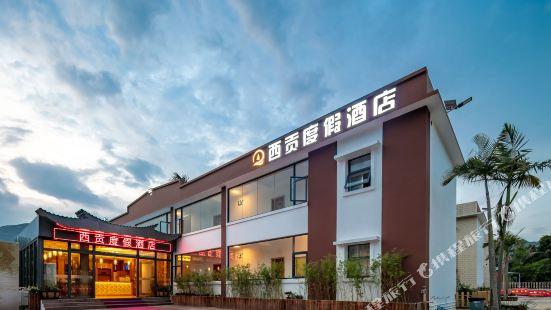 Xigong Hostel