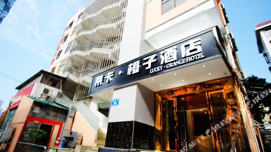 Lucky Orange Hotel (Shenzhen Huaqiang North)
