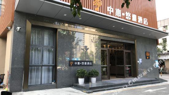 Zhonghui Youya Hotel (Shenzhen Science Park Qianhai Taoyuan Metro Station)