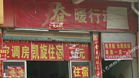 Kaixuan Business Hostel