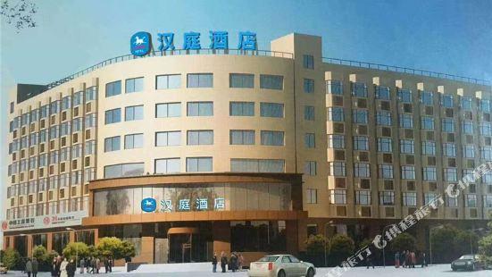 漢庭酒店(北京陶然亭店)