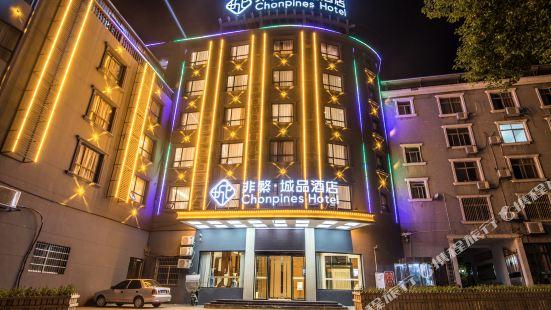 촌파인스 호텔 - 푸저우 위밍대도 푸린로지점