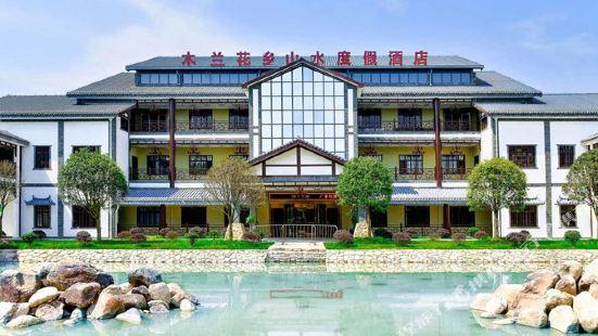 무란 화샹 산수이 홀리데이 호텔