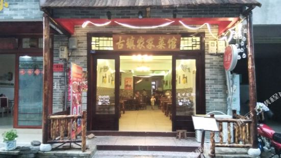 陽朔興坪農家菜館