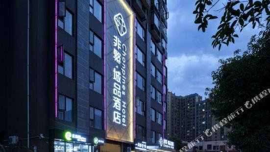 촌파인스 호텔 - 청두 칭양완다플라자지점