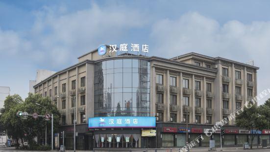 漢庭酒店(成都文殊院地鐵站店)