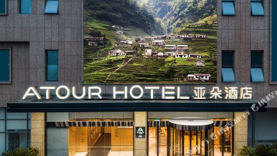 Suqian Development Avenue Atour Hotel