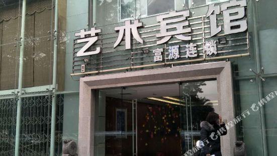 Yishu Hotel