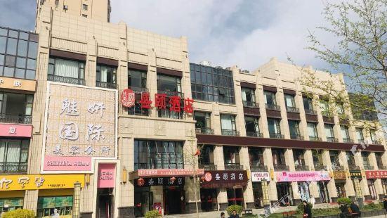 臨夏盛頤酒店