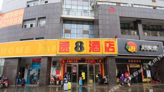 Super 8 Hengyang Zhongxinqichezhan