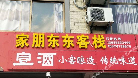 績溪東東客棧