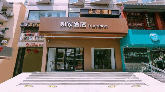 如家酒店·neo(馬鞍山解放路雨山湖公園店)