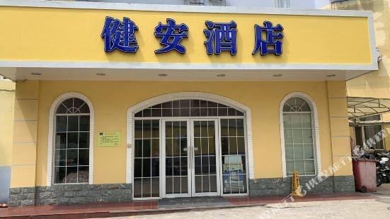 南通健安酒店