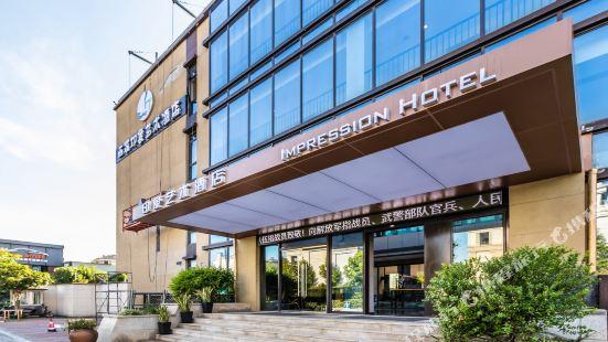 杭州西溪印象藝術酒店
