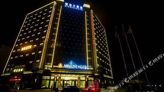 Mingzhi Hotel