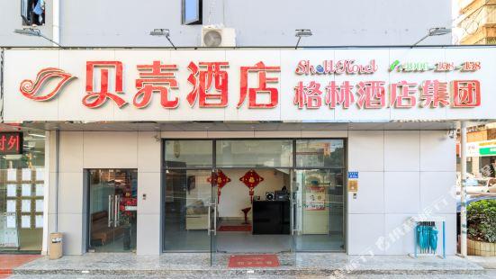 Shell Hotel (Xiamen Railway Station Store)