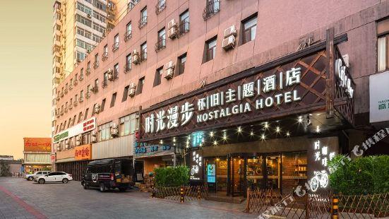 時光漫步懷舊主題酒店(北京西單店)