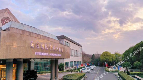 南京國際會議大酒店