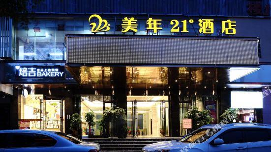 Meinian Hotel 21° (Changsha Hongxing Desiqin)