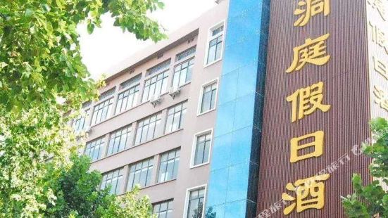 Dongting Holiday Hotel (Yueyanglou Scenic Area)
