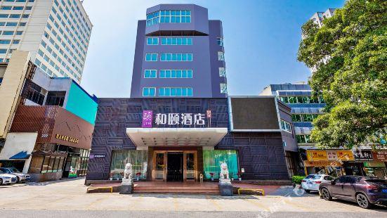 和頤酒店(廈門火車站明發商業廣場店)