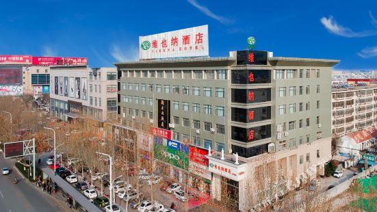 Vienna Hotel (Liaocheng Jinding Branch)