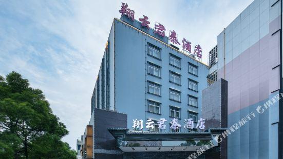長沙翔雲君泰酒店(長沙湘雅附一店)
