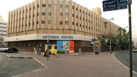 아스토리아 호텔