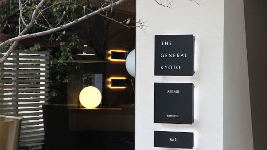 THE GENERAL KYOTO Yamatooji