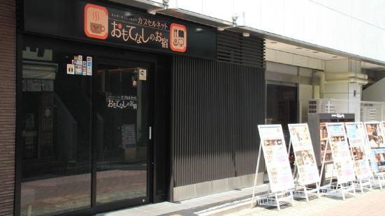 Capsule Net Omotenashi No Oyado