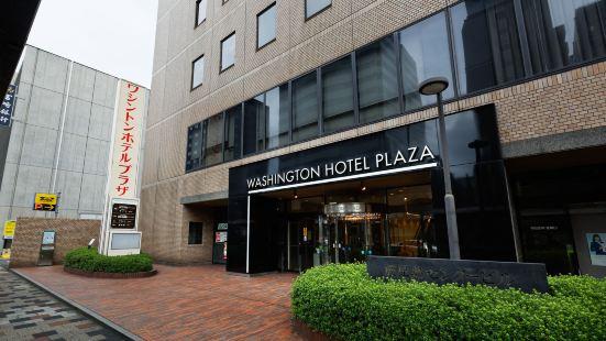 鹿兒島華盛頓廣場酒店