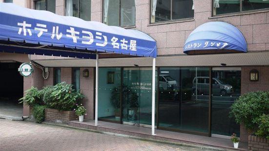 名古屋清酒店