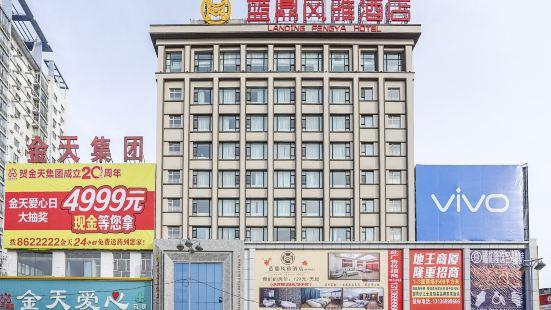 佳木斯藍鼎風雅酒店