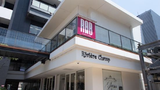 Riviere Champ Hotel & Residence