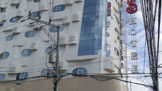S 호텔&레지던스